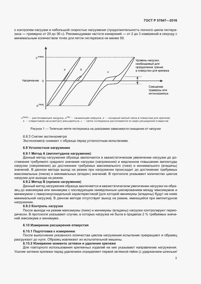 ГОСТ Р 57047-2016. Страница 6