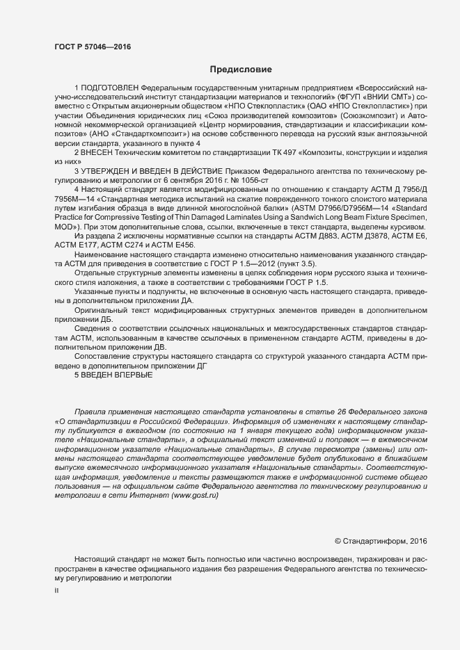 ГОСТ Р 57046-2016. Страница 2