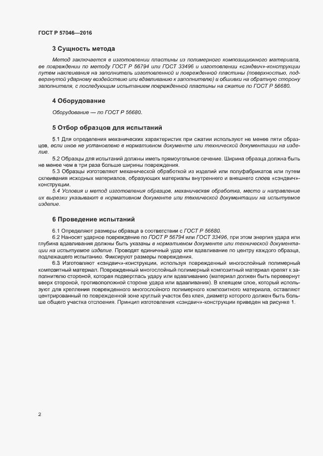 ГОСТ Р 57046-2016. Страница 5
