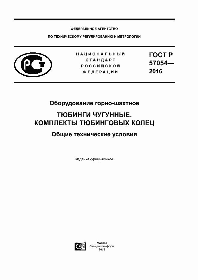 ГОСТ Р 57054-2016. Страница 1