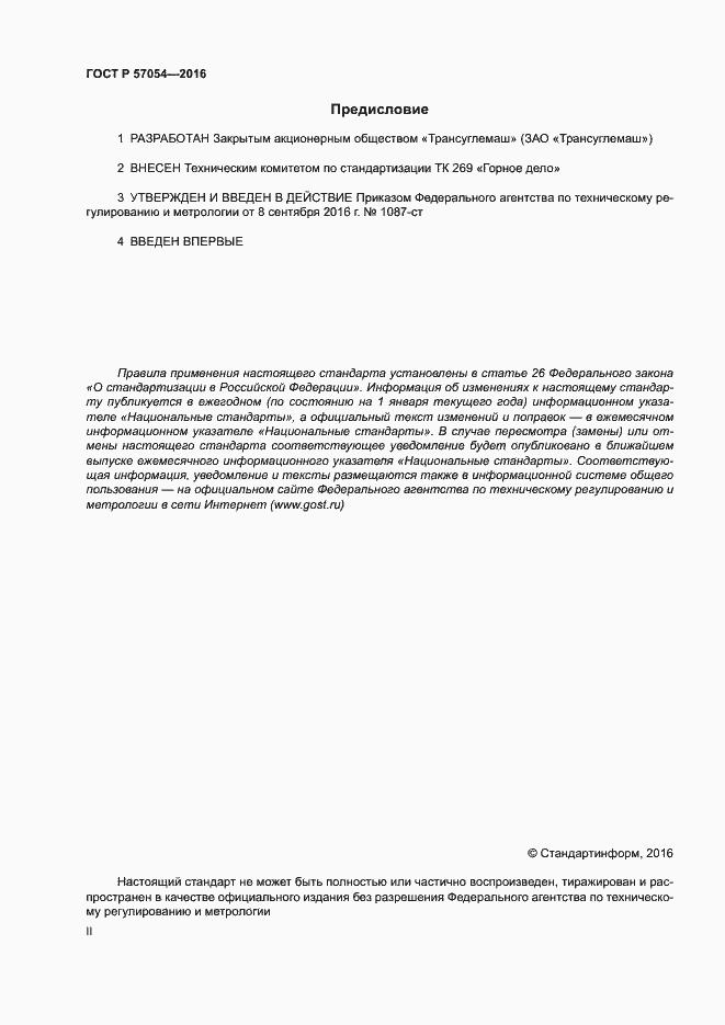 ГОСТ Р 57054-2016. Страница 2