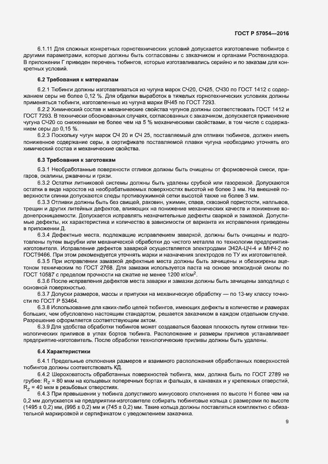 ГОСТ Р 57054-2016. Страница 12