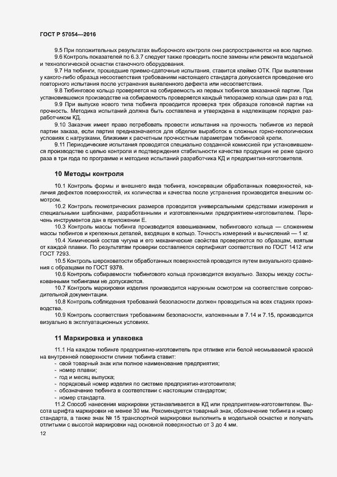 ГОСТ Р 57054-2016. Страница 15