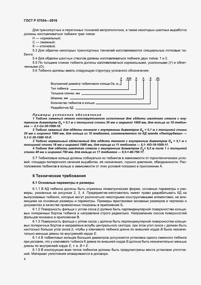 ГОСТ Р 57054-2016. Страница 7