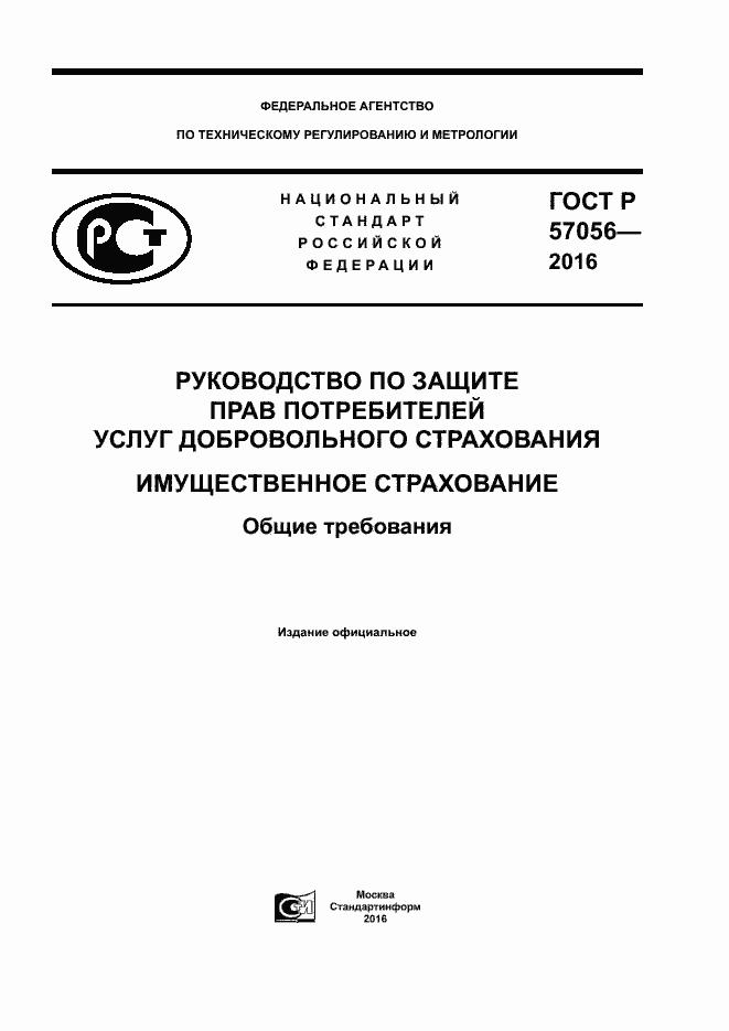 ГОСТ Р 57056-2016. Страница 1