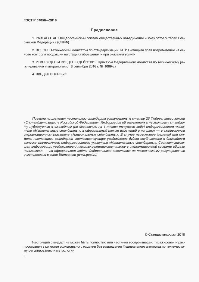 ГОСТ Р 57056-2016. Страница 2