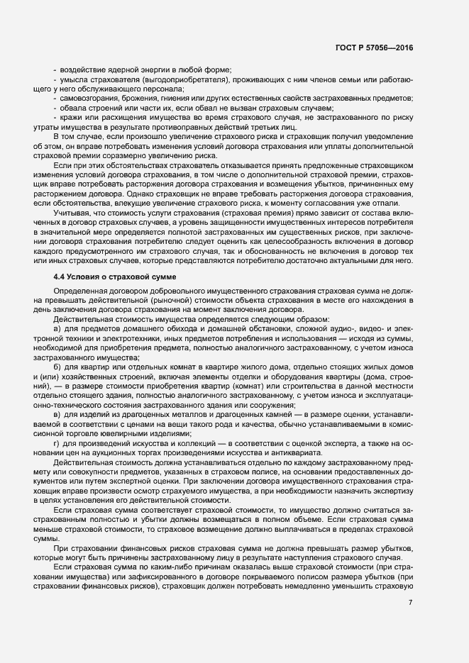 ГОСТ Р 57056-2016. Страница 11