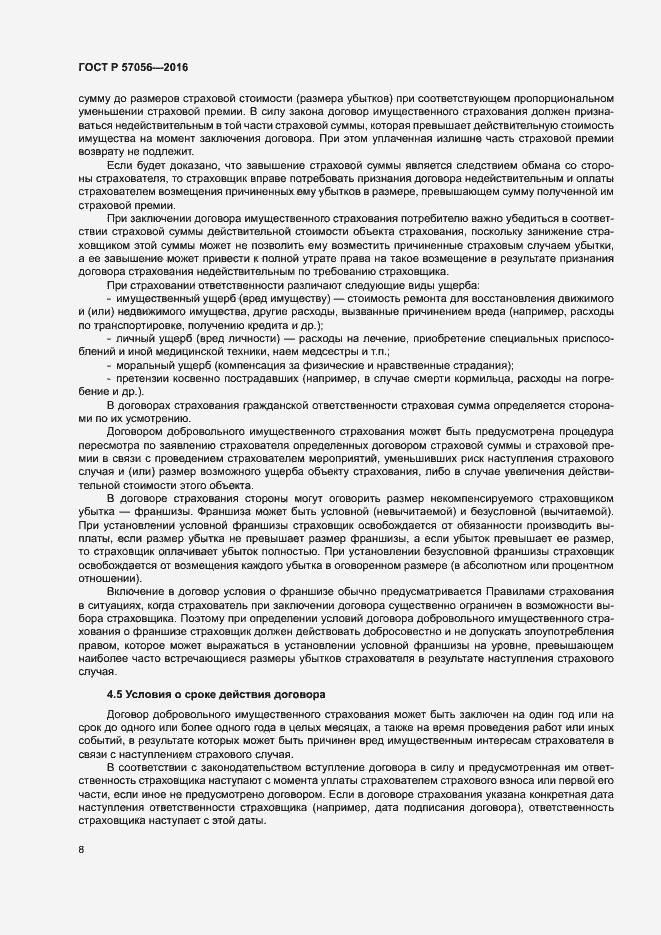 ГОСТ Р 57056-2016. Страница 12