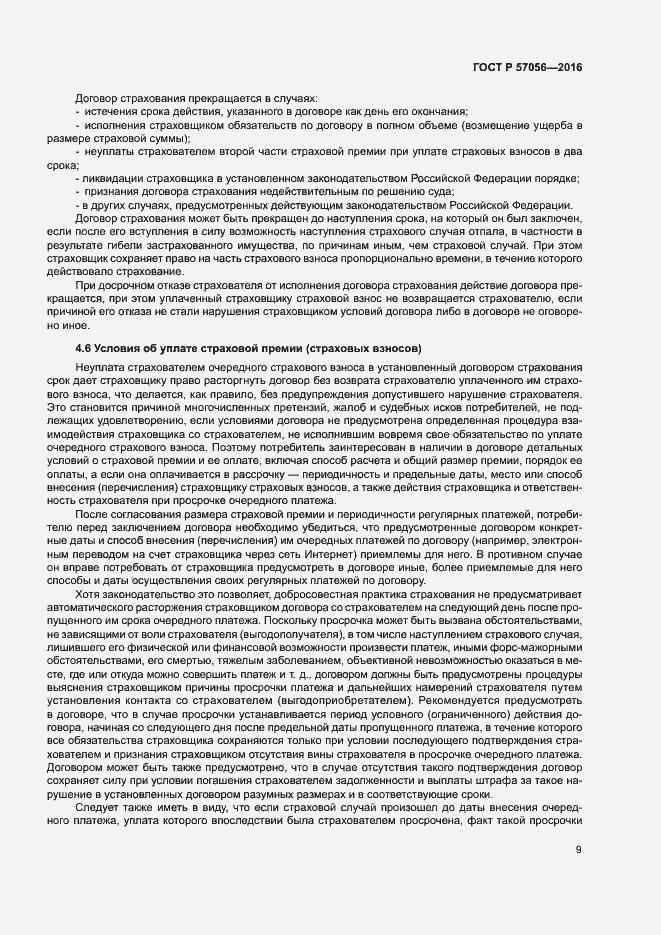 ГОСТ Р 57056-2016. Страница 13