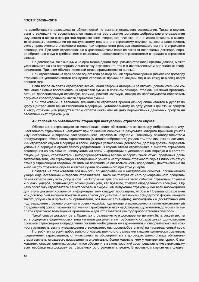 ГОСТ Р 57056-2016. Страница 14