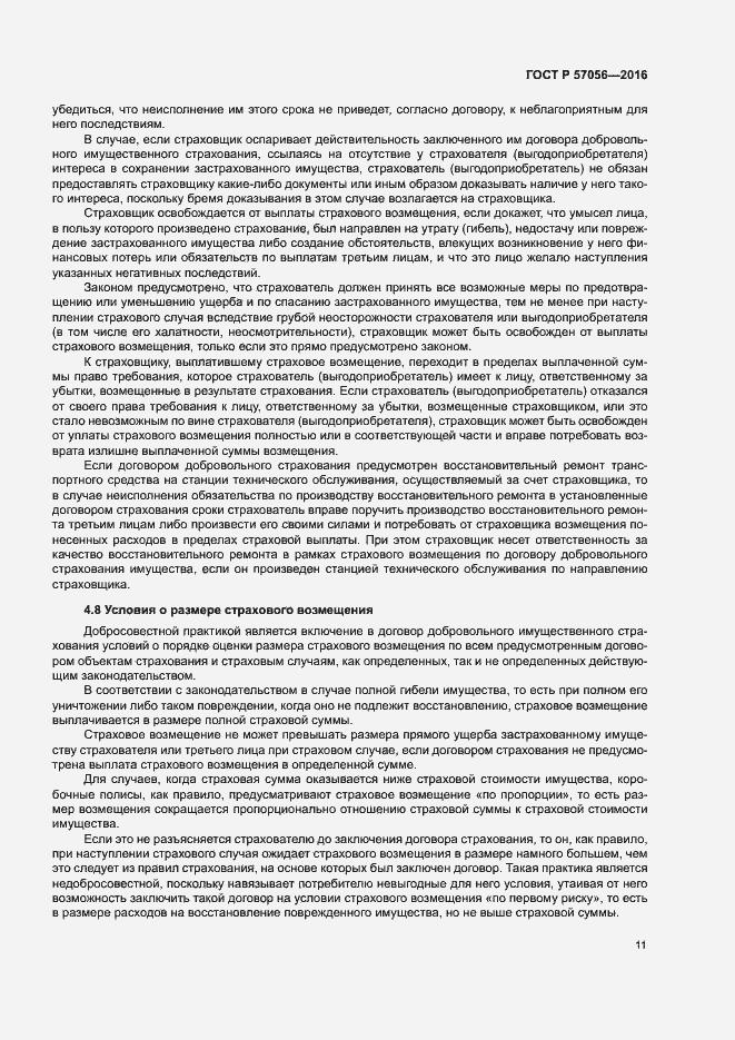 ГОСТ Р 57056-2016. Страница 15