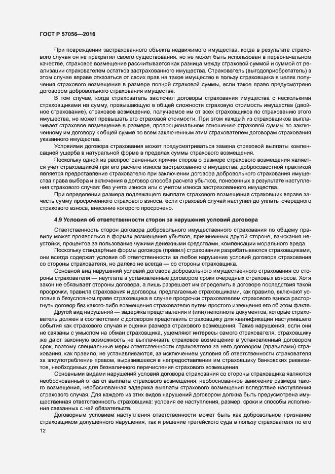 ГОСТ Р 57056-2016. Страница 16