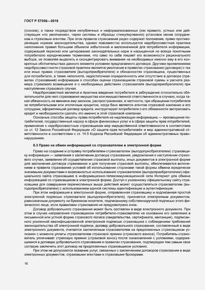 ГОСТ Р 57056-2016. Страница 20