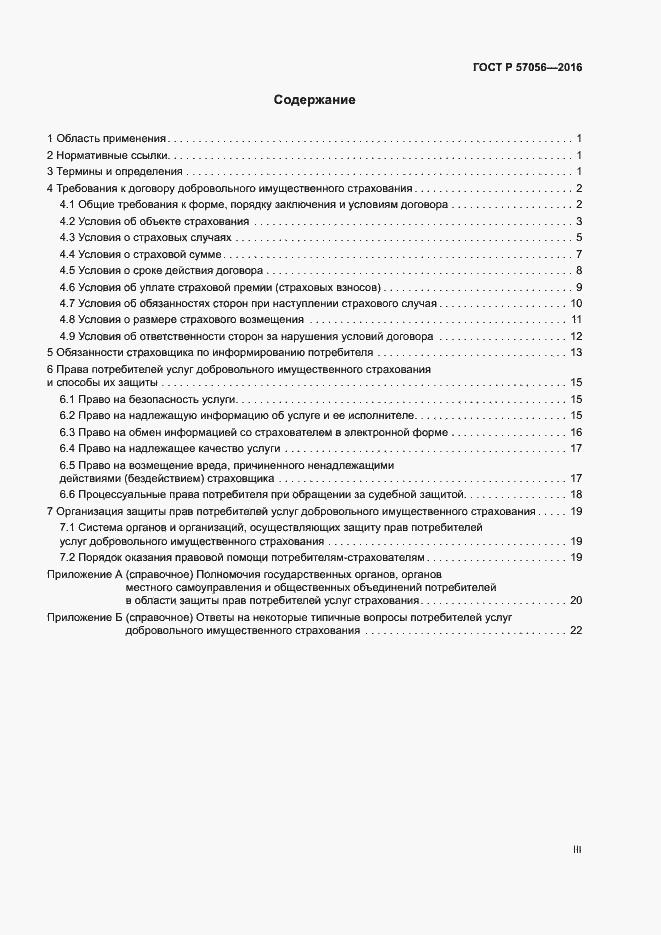 ГОСТ Р 57056-2016. Страница 3