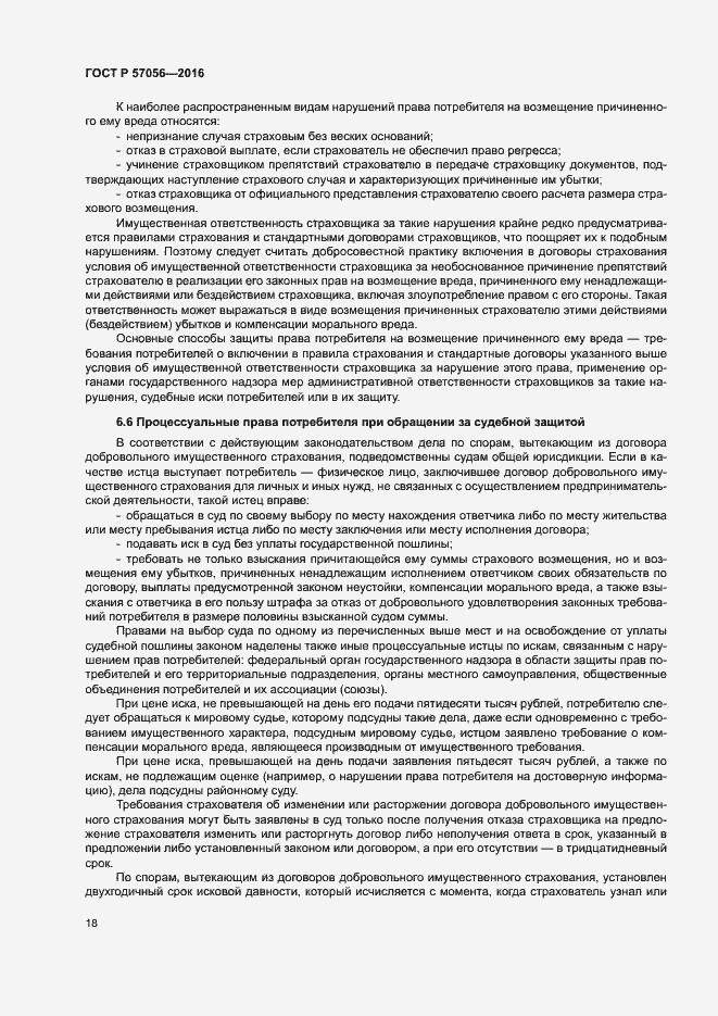 ГОСТ Р 57056-2016. Страница 22