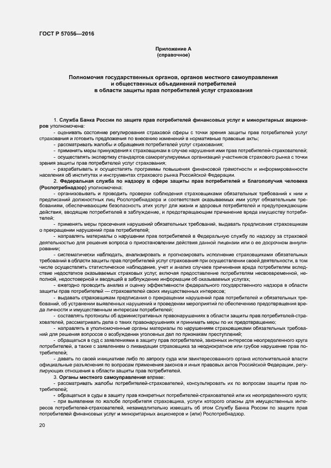 ГОСТ Р 57056-2016. Страница 24