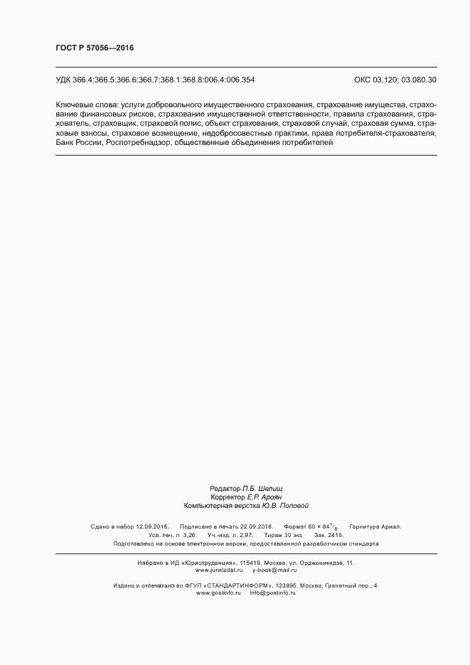 ГОСТ Р 57056-2016. Страница 28