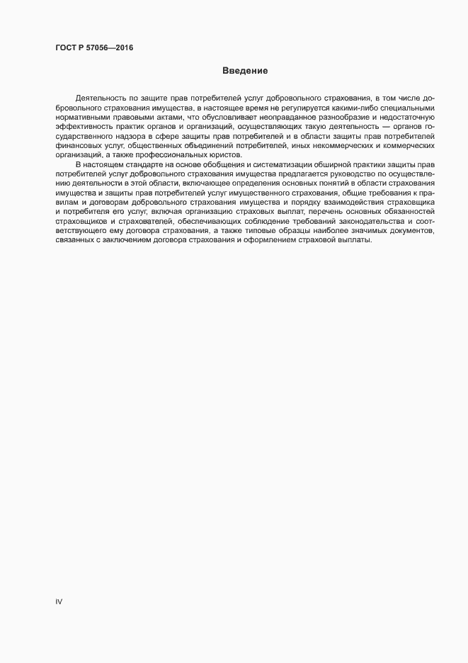 ГОСТ Р 57056-2016. Страница 4