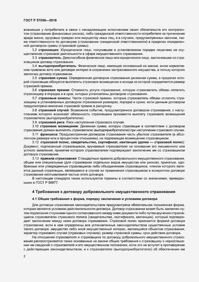 ГОСТ Р 57056-2016. Страница 6