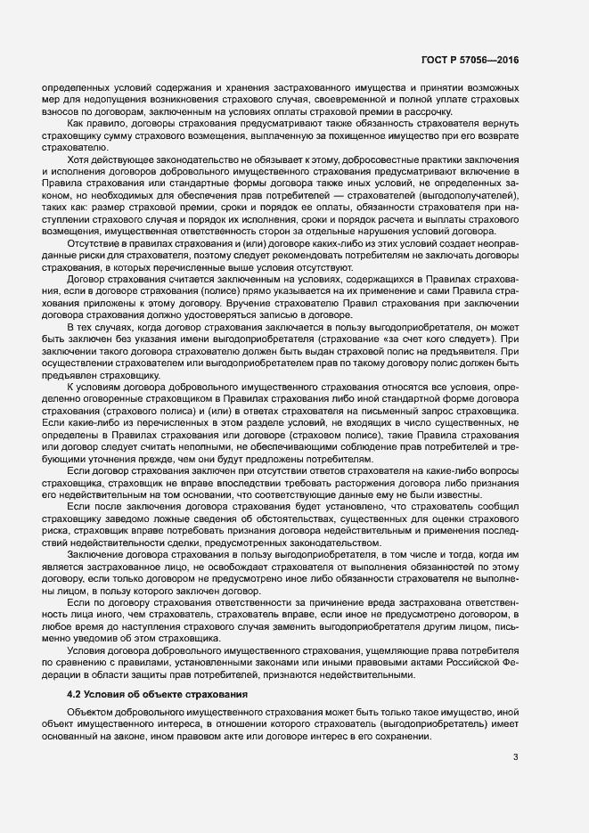 ГОСТ Р 57056-2016. Страница 7