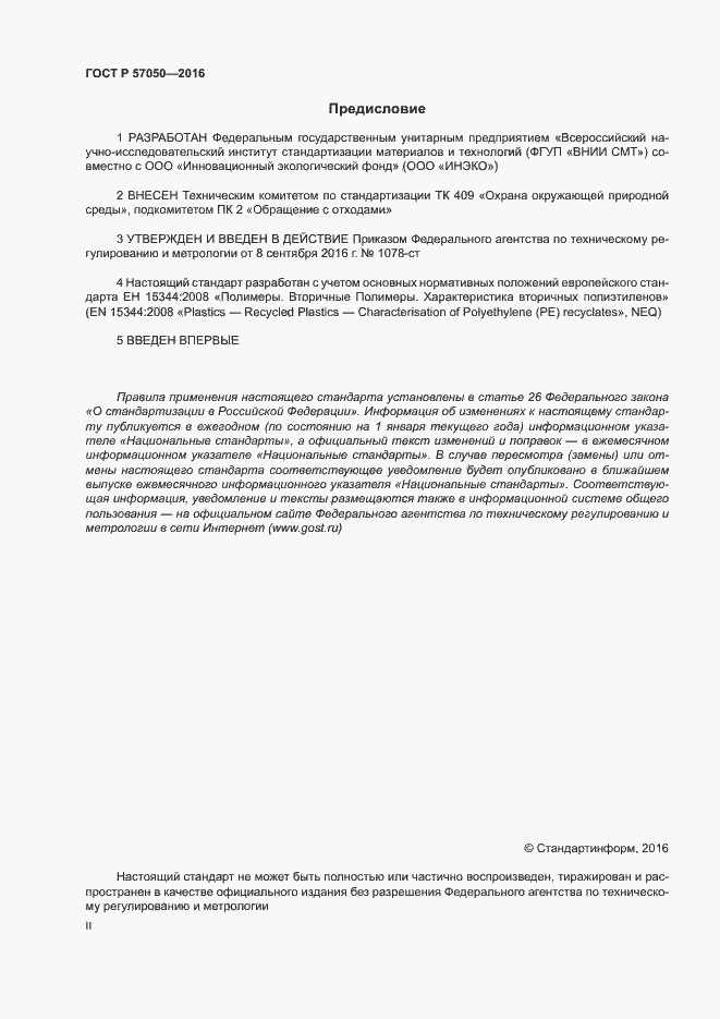 ГОСТ Р 57050-2016. Страница 2