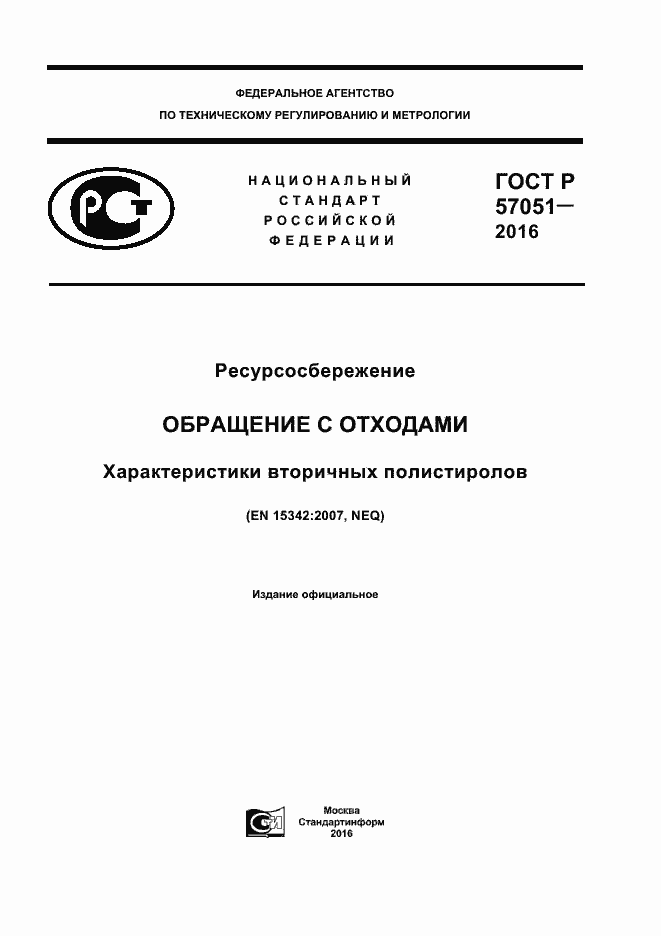 ГОСТ Р 57051-2016. Страница 1