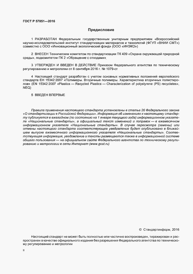 ГОСТ Р 57051-2016. Страница 2