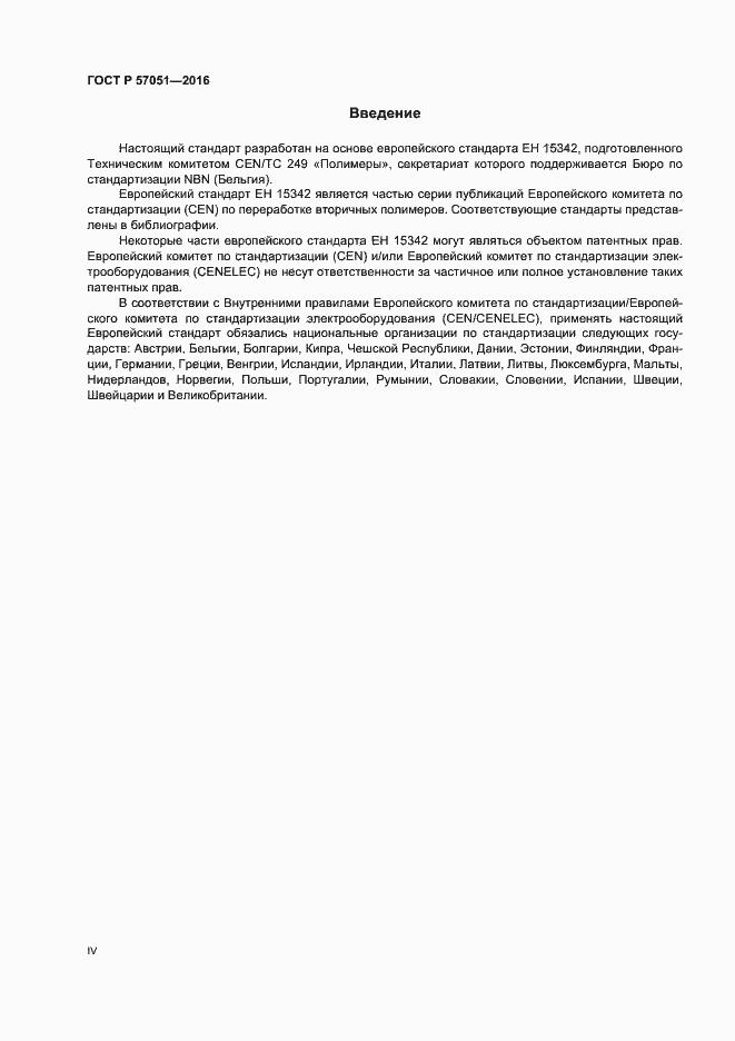 ГОСТ Р 57051-2016. Страница 4