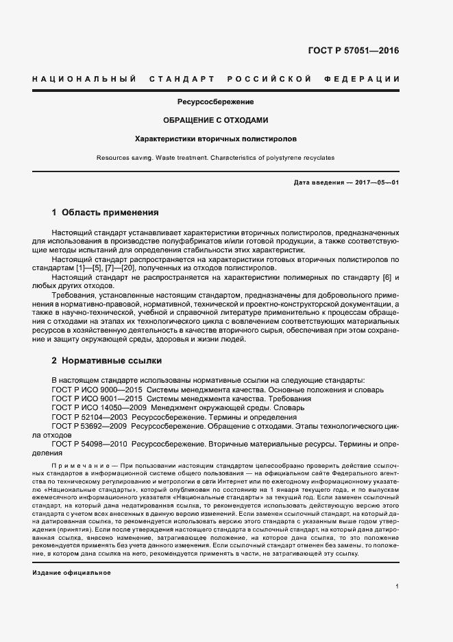 ГОСТ Р 57051-2016. Страница 5