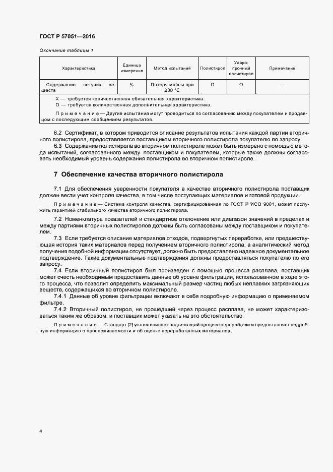 ГОСТ Р 57051-2016. Страница 8
