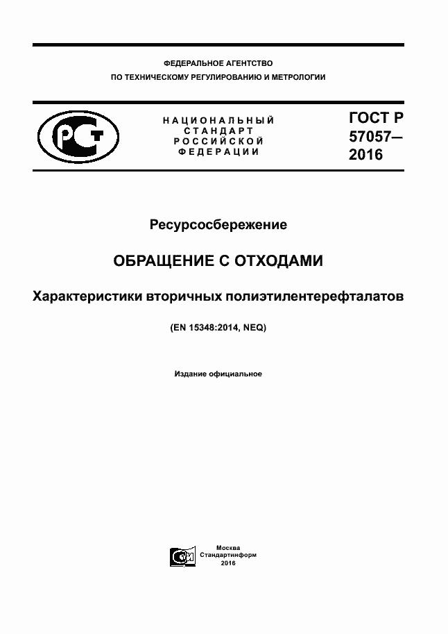 ГОСТ Р 57057-2016. Страница 1