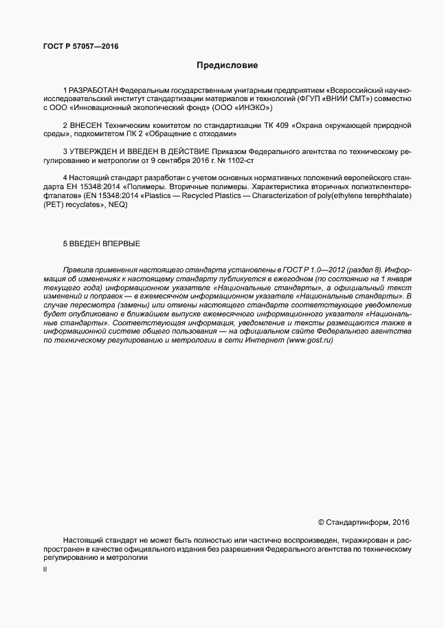 ГОСТ Р 57057-2016. Страница 2