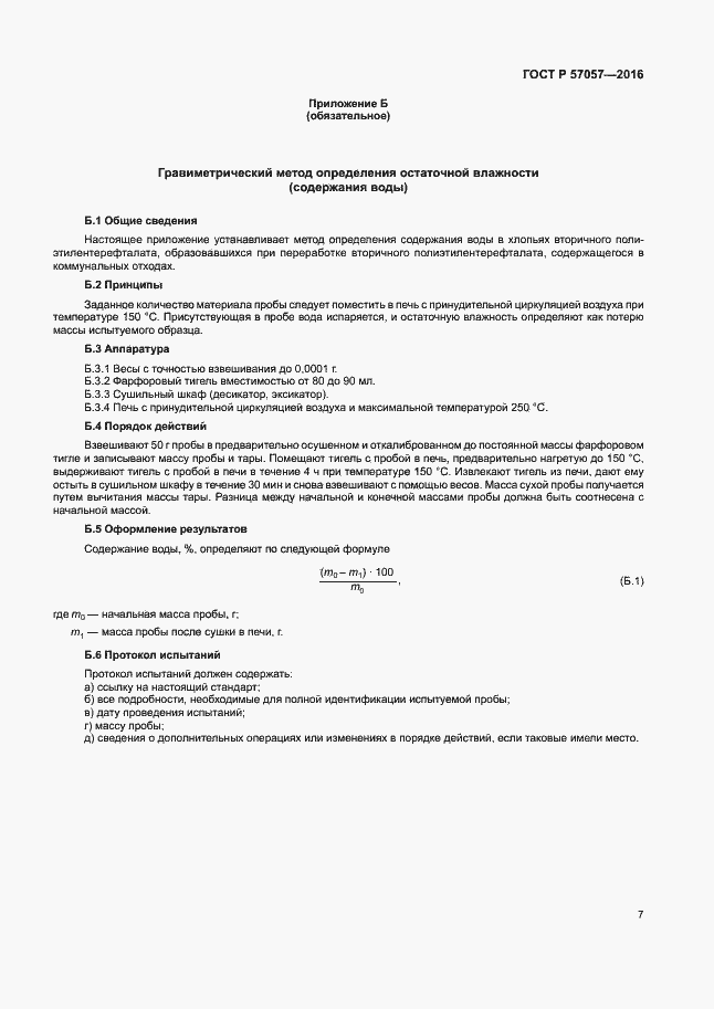 ГОСТ Р 57057-2016. Страница 11