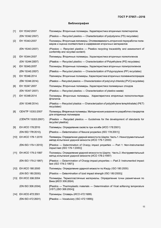 ГОСТ Р 57057-2016. Страница 15