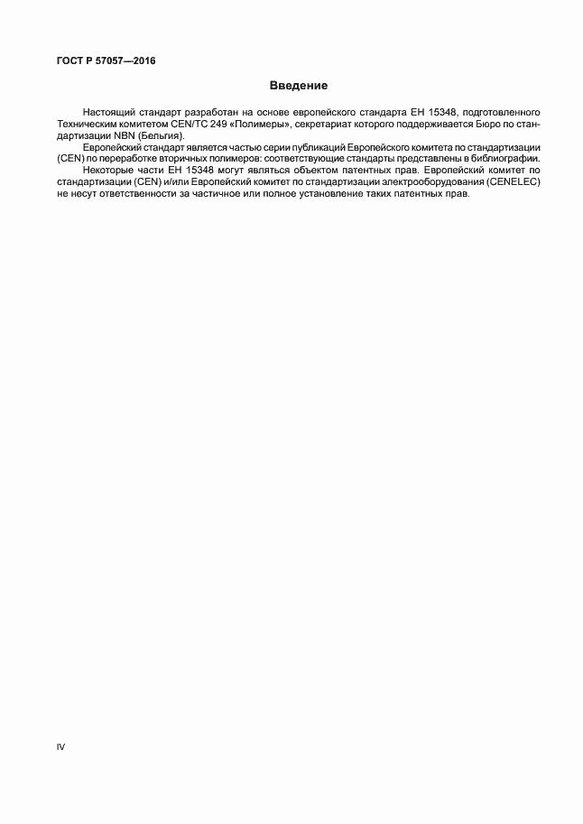 ГОСТ Р 57057-2016. Страница 4