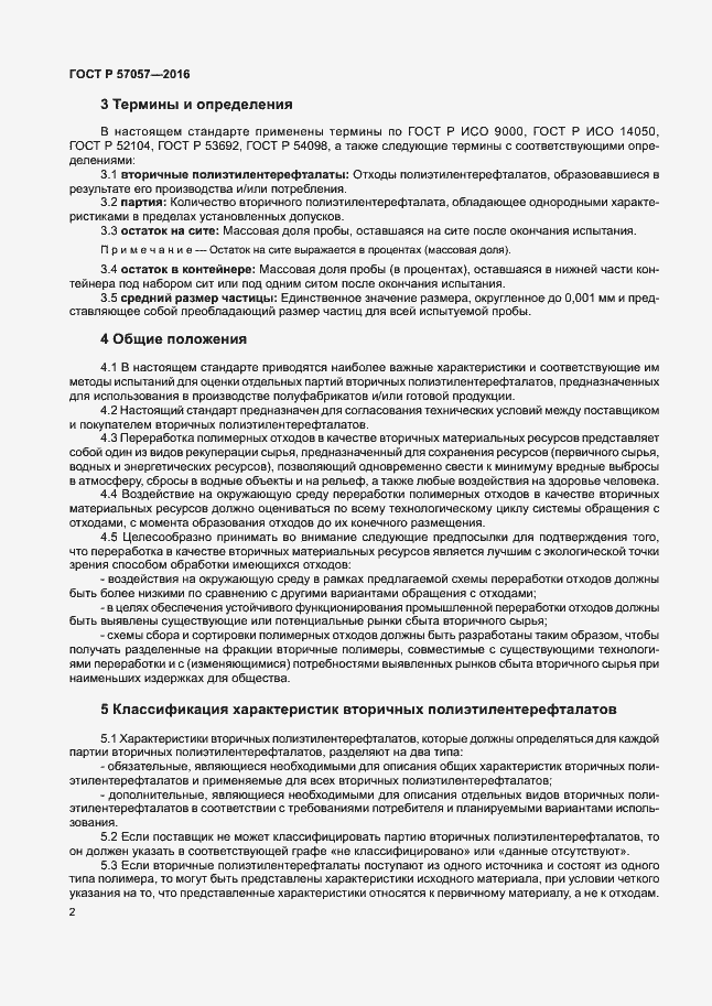 ГОСТ Р 57057-2016. Страница 6