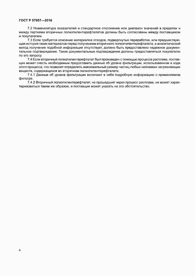 ГОСТ Р 57057-2016. Страница 8
