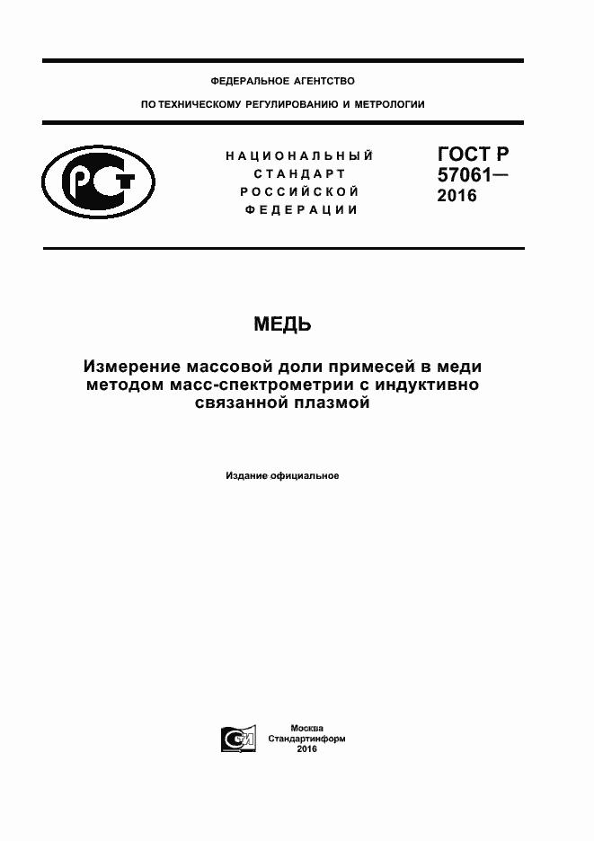ГОСТ Р 57061-2016. Страница 1