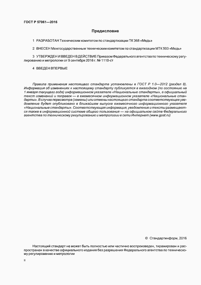 ГОСТ Р 57061-2016. Страница 2