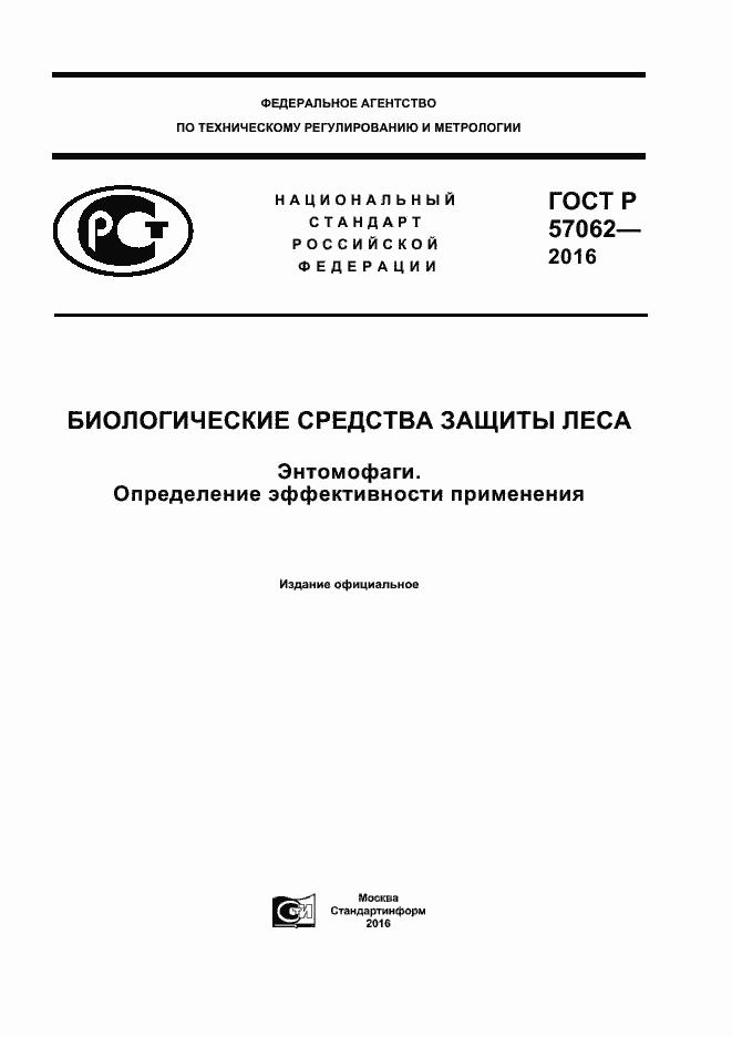 ГОСТ Р 57062-2016. Страница 1