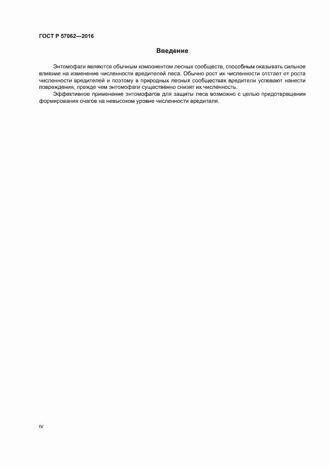 ГОСТ Р 57062-2016. Страница 4