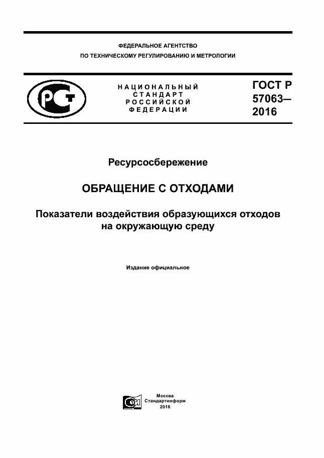 ГОСТ Р 57063-2016. Страница 1