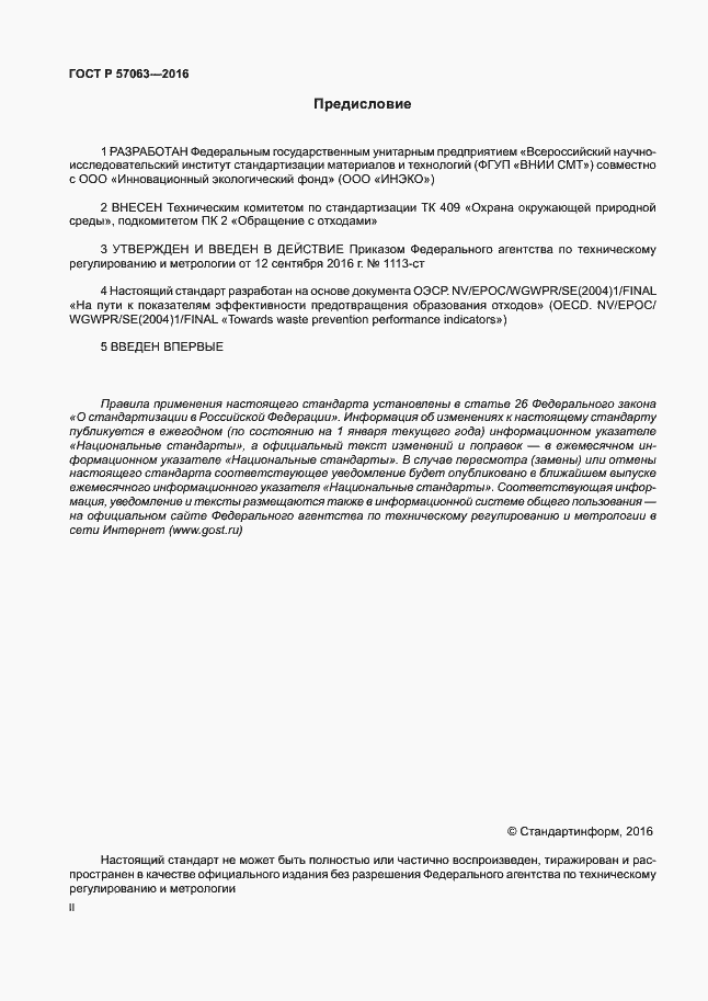 ГОСТ Р 57063-2016. Страница 2