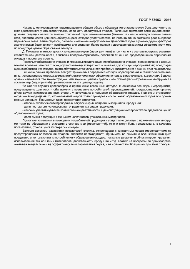 ГОСТ Р 57063-2016. Страница 11