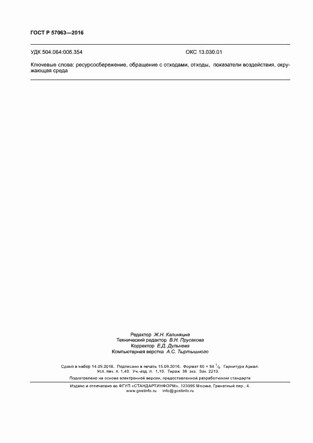 ГОСТ Р 57063-2016. Страница 12