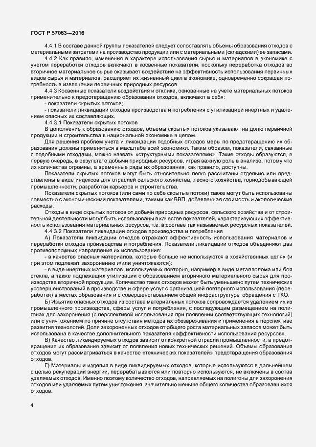 ГОСТ Р 57063-2016. Страница 8