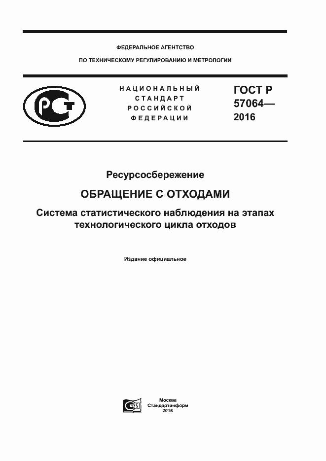 ГОСТ Р 57064-2016. Страница 1