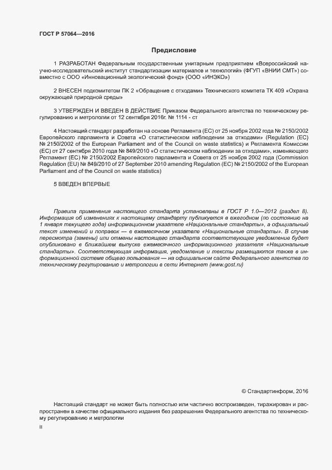ГОСТ Р 57064-2016. Страница 2