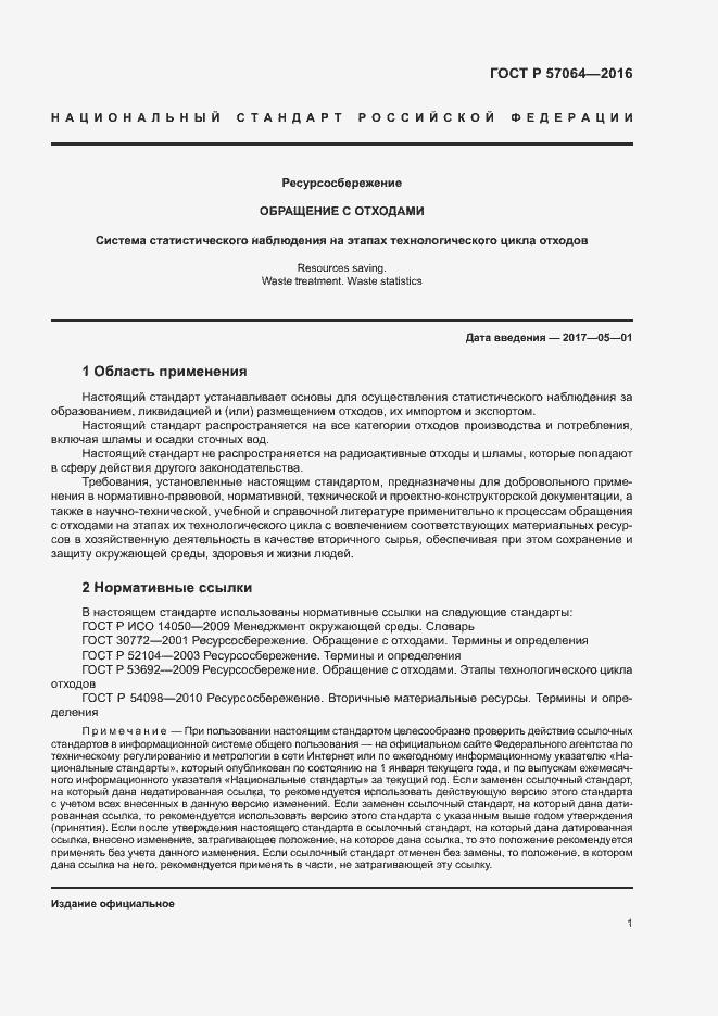 ГОСТ Р 57064-2016. Страница 5