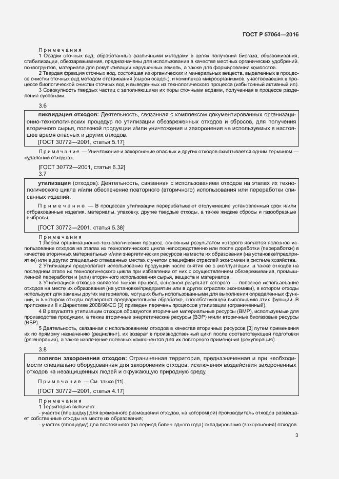 ГОСТ Р 57064-2016. Страница 7